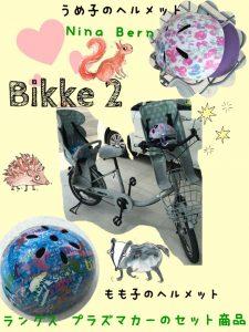 Bikke 2 ヘルメット
