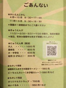池田動物園料金