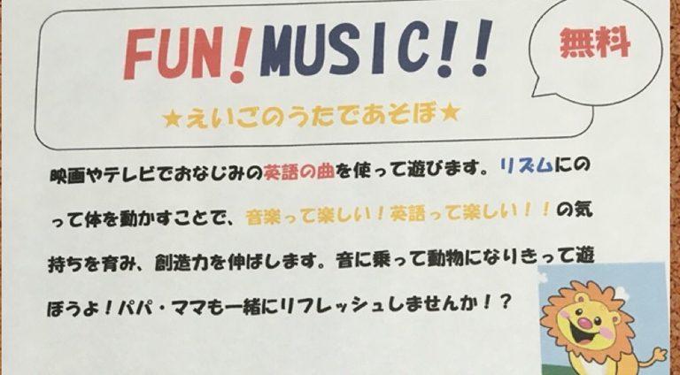 FUN!MUSIC!イベント