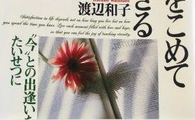 渡辺和子さんの本