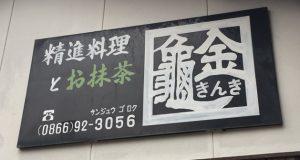 宝福寺食事処金亀