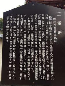 宝福寺三重塔説明