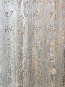 雪舟碑の文字