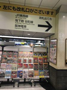 大阪駅案内板