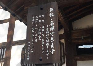 宝福寺座禅体験