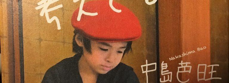 『見てる、知ってる、考えてる』中島芭旺10歳の哲学者 親の宇宙を広げる