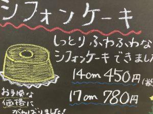 シフォンケーキ黒板