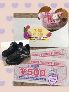 靴と商品券
