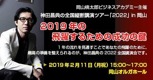 神田昌典講演会2022岡山