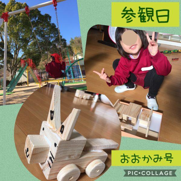幼稚園の参観日