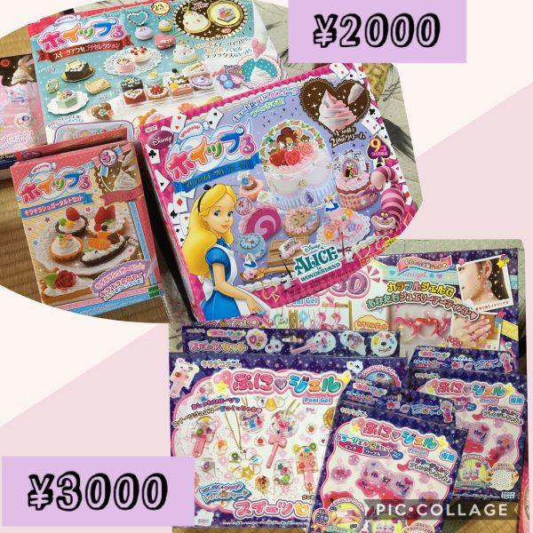 キッズリパブリックおもちゃ福袋2019