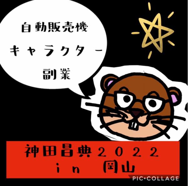 神田昌典ビーバー