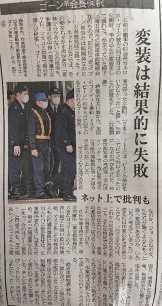 ゴーン釈放山陽新聞