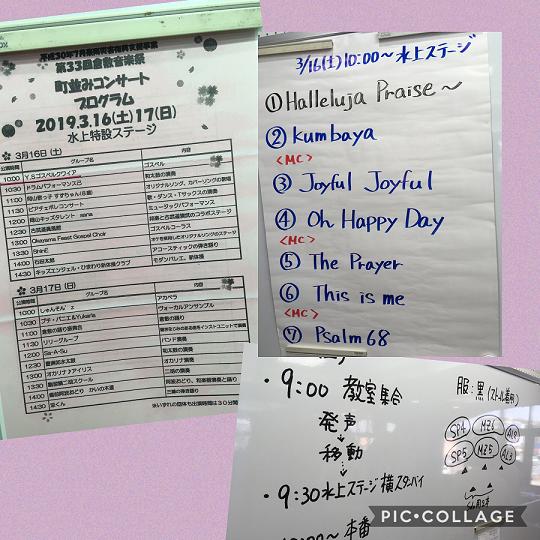 2019倉敷音楽祭ゴスペル
