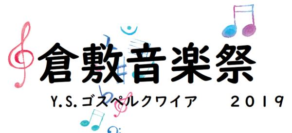 倉敷音楽祭ゴスペル