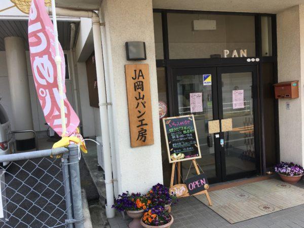 JA岡山パン工房