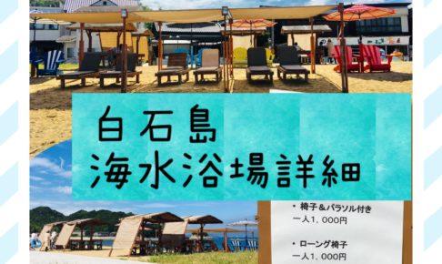 白石島海水浴場