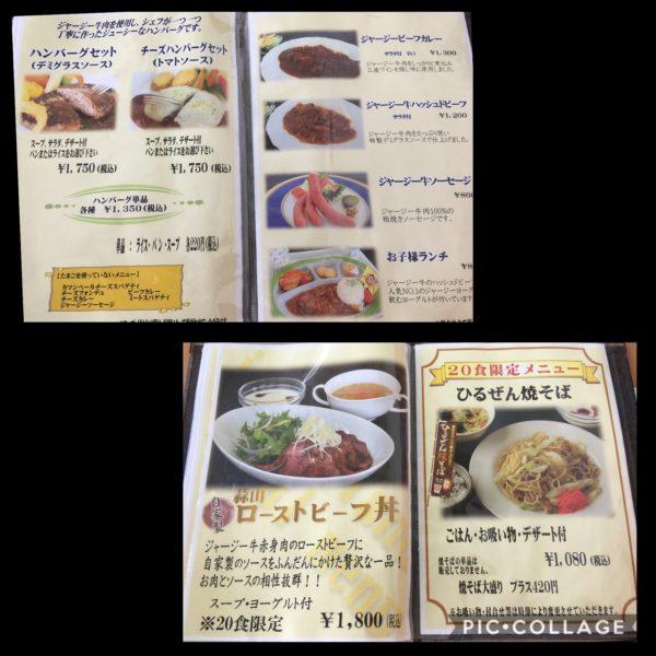 蒜山レストランメニュー