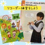 小学3年音楽教科書