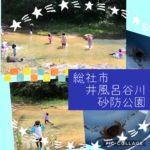 総社市井風呂谷川砂防公園