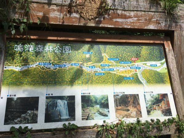 鳴滝森林公園園内マップ