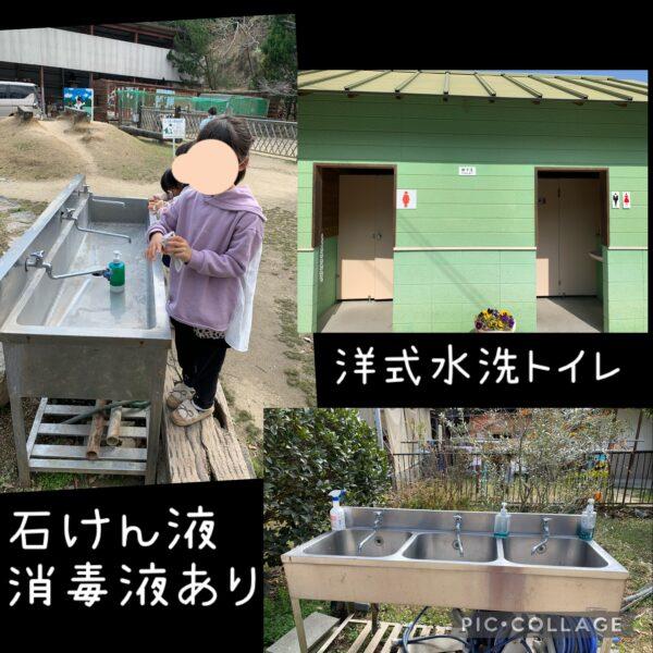 安富牧場手洗い場