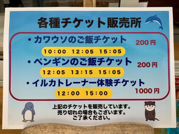 新屋島水族館体験メニュー