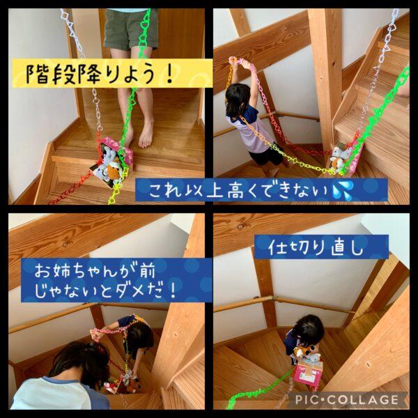二階へのチャレンジの図